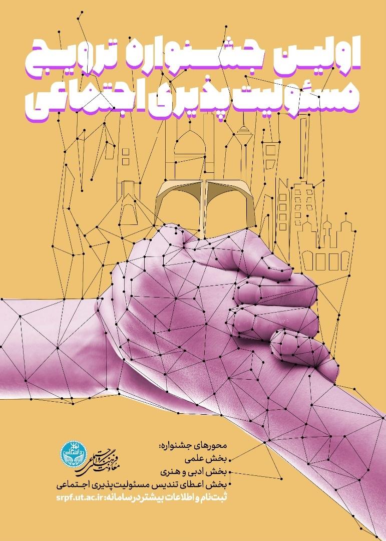 اولین جشنواره ترویج مسئولیتپذیری اجتماعی در دانشگاه تهران